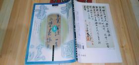 中国书法1998.3