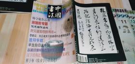 中国书法1999.6
