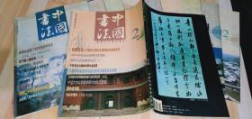 中国书法2001.2
