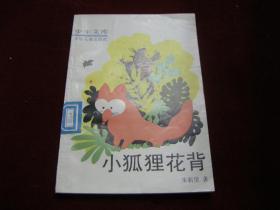 少年文库:小狐狸花背