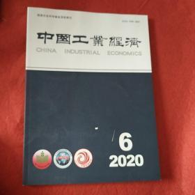 中国工业经济2020年第6期