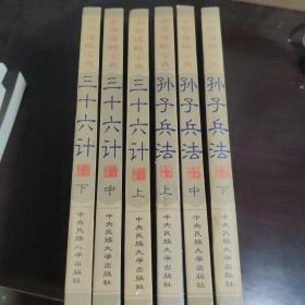中华谋略宝典 孙子兵法 三十六计(上中下 六册)