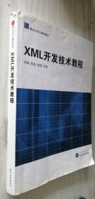 XML开发技术教程 桂浩;陈刚;范昊 主编