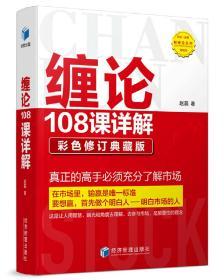正版 缠论108课详解(彩色修订典藏版)
