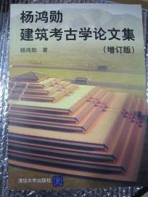 杨鸿勋建筑考古学论文集(增订版)