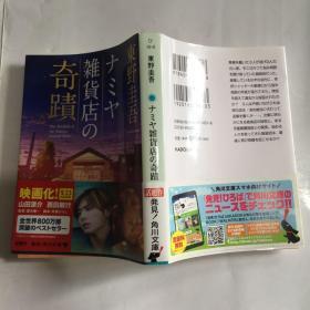 ナミヤ雑货店の奇蹟 日文原版小说 东野圭吾