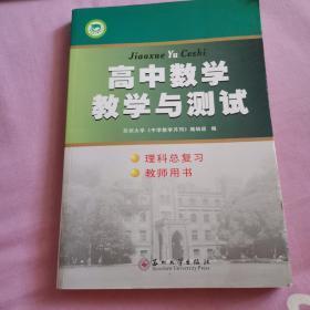 教学与测试:高中数学(新课标)(理科总复习)(教师用书)