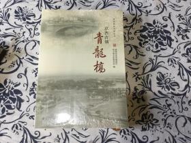 京西古镇青龙桥(全新未开封)
