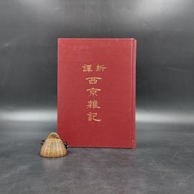 台湾三民版  曹海东 注译;李振兴 校阅《新译西京杂记》(漆布精装)