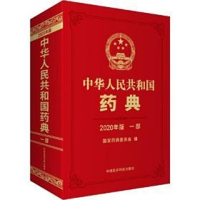 2020年版中华人民共和国药典一部  中药