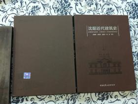 沈阳近代建筑史