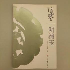 明清玉      2020.8.4