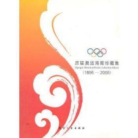 历届奥运海报珍藏集:1896-2008