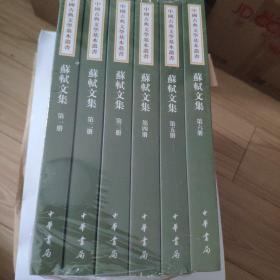 苏轼文集(全六册)定价318