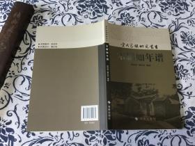 宋氏家族研究丛书:宋耀如年谱(作著签赠本) 2011年一版一印