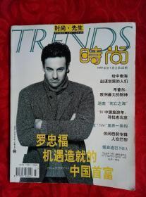 《时尚先生》1997.1  创刊号