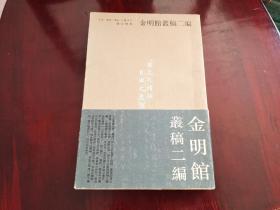 金明馆丛稿二编