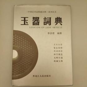 玉器词典精装     2020.8.4