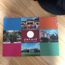 广西民族大学建校60周年 邮票册 纪念章1枚