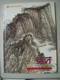《英才》 2008年1期 书画专号  陕西中年画家的集合.养目怡神作品的集锦
