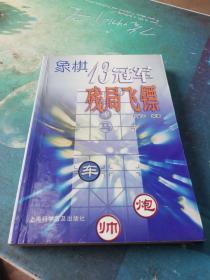 象棋13冠军残局飞镖