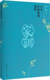 中华传统家训精粹