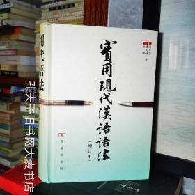 《实用现代汉语语法 (增订本)》商务印书馆