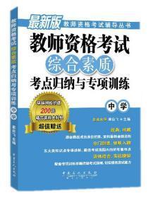 教师资格考试辅导丛书:教师资格考试综合素质考点归纳与专项训练(中学 最新版)