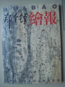 2004年出版的郑全铎绘报(画集),作家贾平凹在其多幅画中都留墨迹(题字),还有点趣味,好玩