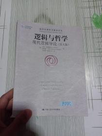 逻辑与哲学:现代逻辑导论(第九版)书角破损