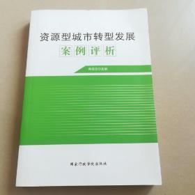 资源型城市转型发展案例评析(东营市经济研究专题书)