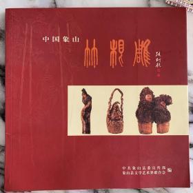 中国象山竹根雕