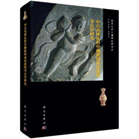 中古丧葬礼俗中佛教因素演进的考古学研究