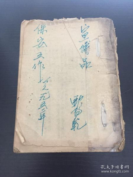 一九五二年湖南常宁县煤矿保安委员会组织草案油印本一册,宣传品《保安工作》