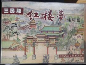 上海人美50开精装连环画《红楼梦》【三民版12册全】