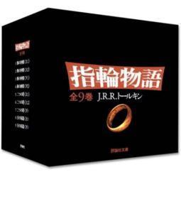 预售魔戒指环王日文讲谈社文库版九卷盒装