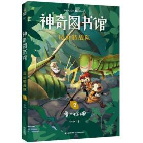 神奇图书馆:昆虫特战队2