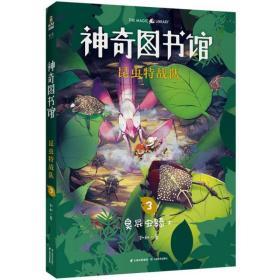 神奇图书馆:昆虫特战队3