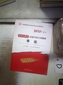 2020华图版 国家公务员专用教材录用考试 申论 。、