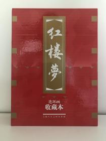 红楼梦(收藏本) 小人书