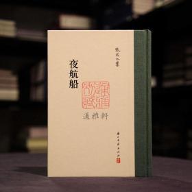 夜航船(张岱全集 精装 全一册 一版一印)