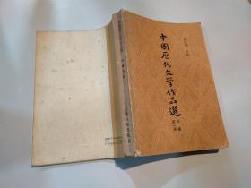 《中国历代文学作品选》(中)