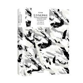 文学名著·译文经典:乞力马扎罗的雪—海明威短篇小说精选(精装)