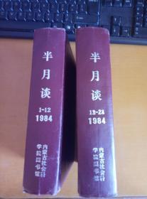 半月谈1984年1-24期
