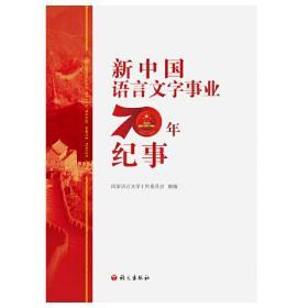 新中国语言文字事业70年纪事