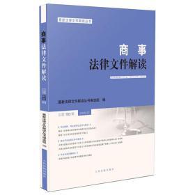 商事法律文件解读(2020.3总第183辑)/最新法律文件解读丛书