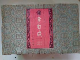 李自成 (锦盒装27册全)上美连环画精品百种