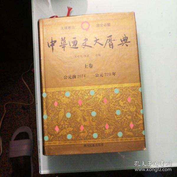 中华通史大历典(上中下)(精) (精装)