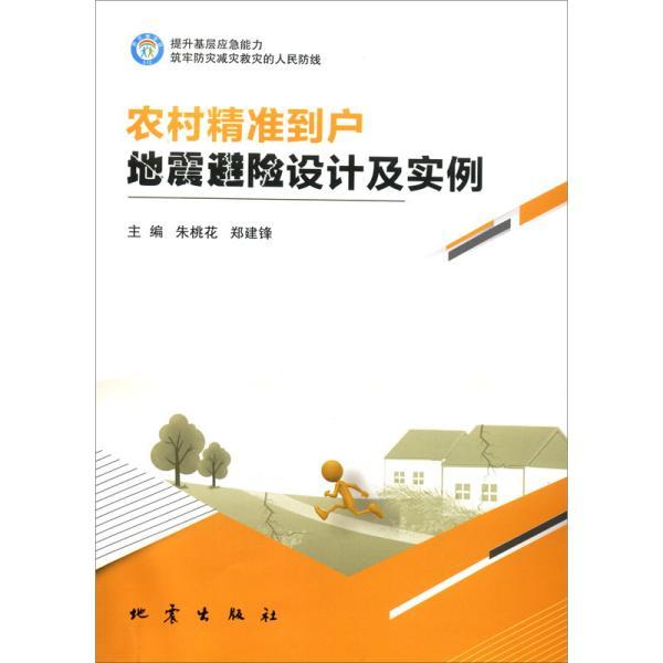 农村精准到户地震避险设计及实例