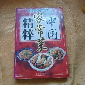 中国家常菜精粹:家常菜经典800例